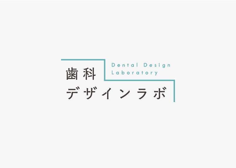 歯科デザインラボ 始動!