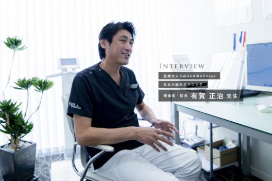 INTERVIEW|あるが歯科クリニック 様